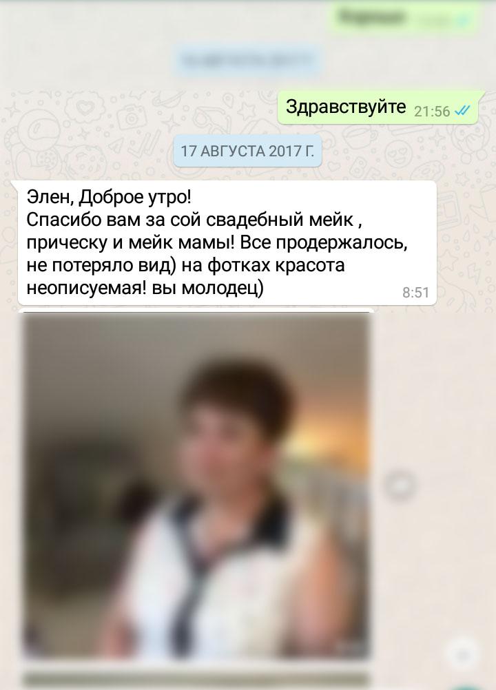 otziv_4